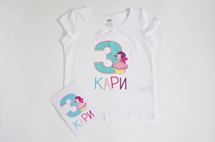 Блуза за рожден ден Сладка Фея