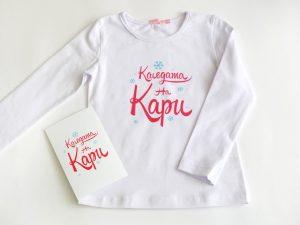 Коледата на Кари - персонализирана блузка с картичка