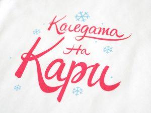 Коледата на Кари персонализирана коледна блуза