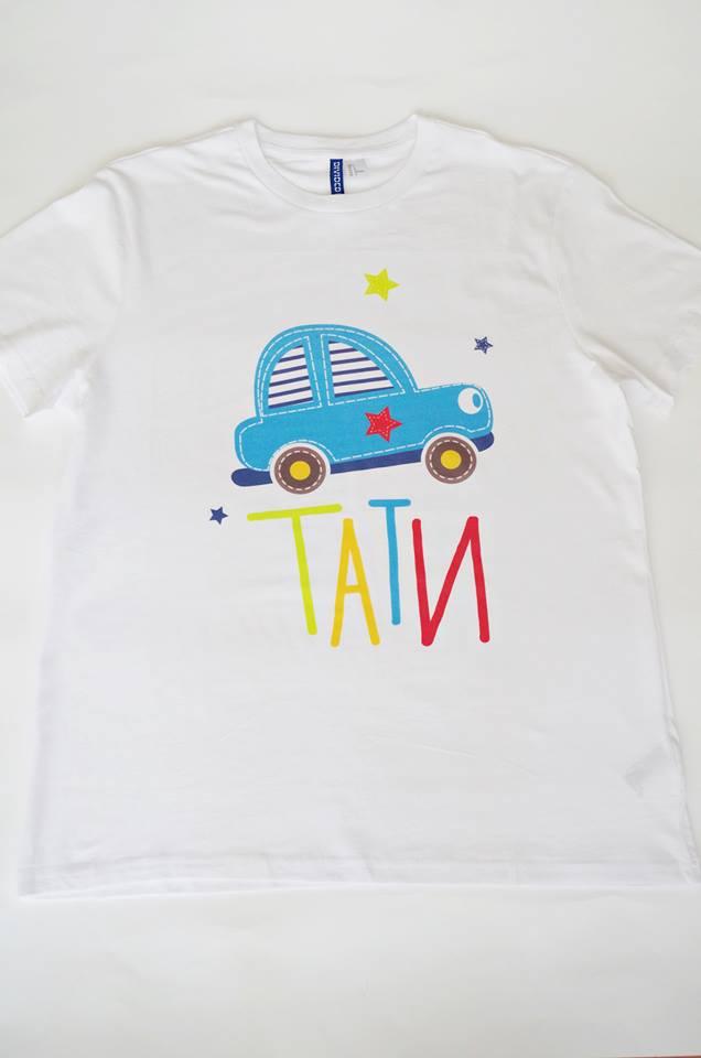 Персонализирана тениска за добри татковци