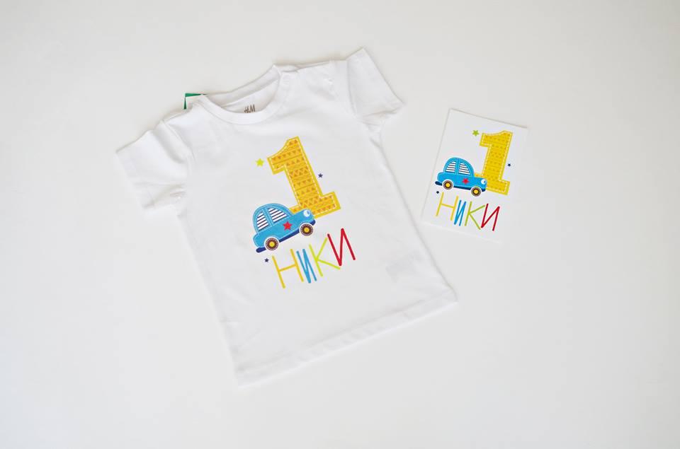 Персонализирана тениска за рожден ден Весела Кола