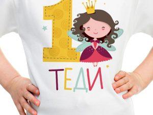 Ръчно изработена персонализирана блуза за първи рожден ден Принцеса