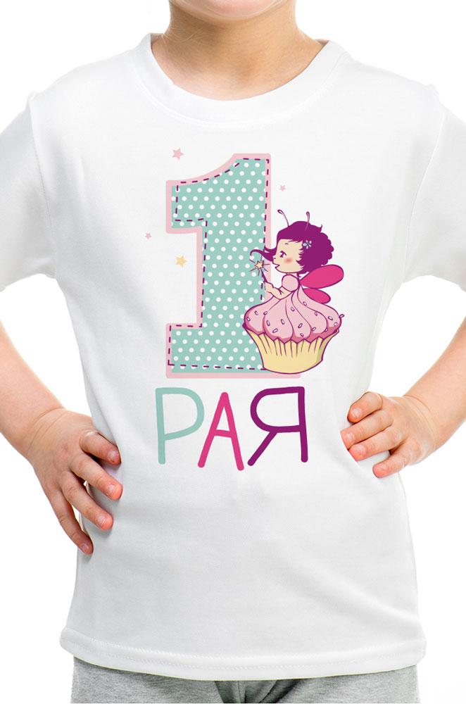 Сладка Фея персонализирана блуза за рожден ден
