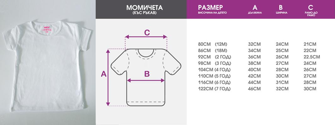 Таблица с размери Момичета къс ръкав DaShirt.eu