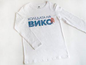 Персонализирана детска тениска Коледата на Вико