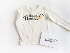 Принцеса Йоанна - детска блуза с име