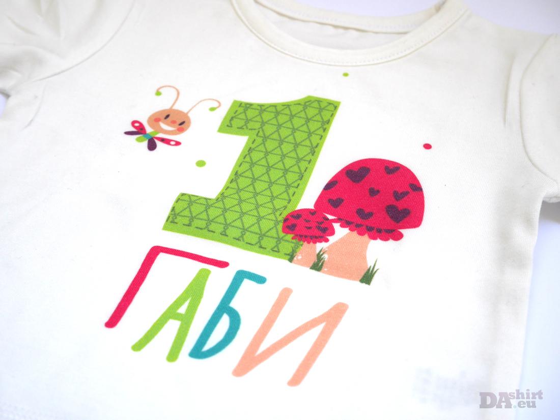 Гъбки детска блузка с име и годинки