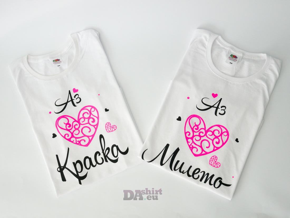 Дамски блузки за сестри с надпис Аз Обичам и име