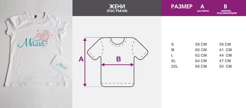 Таблица с размери Жени къс ръкав - DaShirt.eu