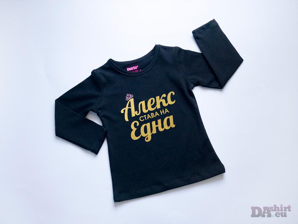 Черна блуза с щампа за първи рожден ден