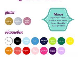 Цветова палитра винил - DaShirt.eu
