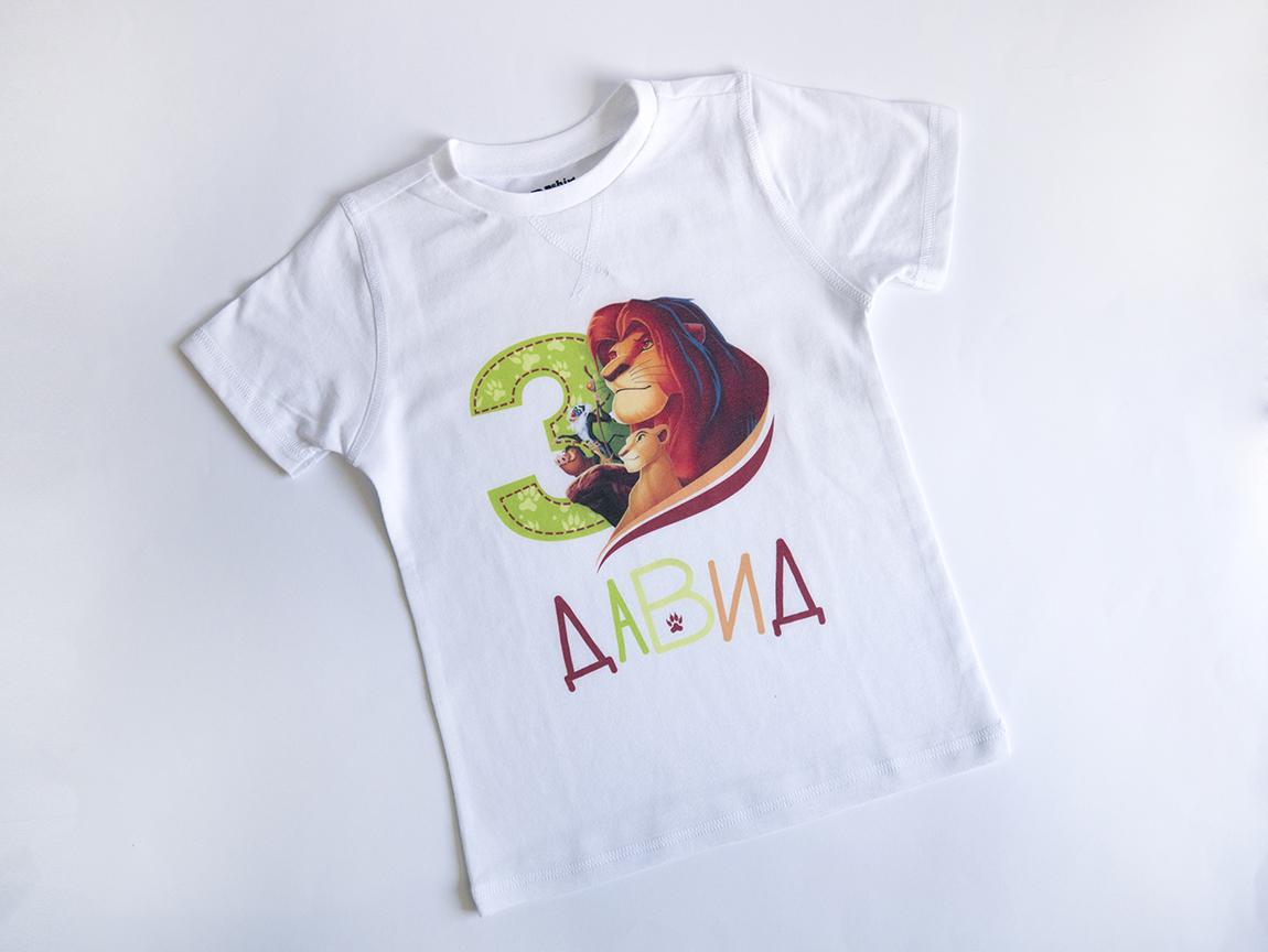 тениска цар лъв за трети рожден ден