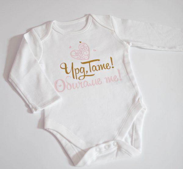 бебешко боди с пожелание в златно и розово - Обичаме те