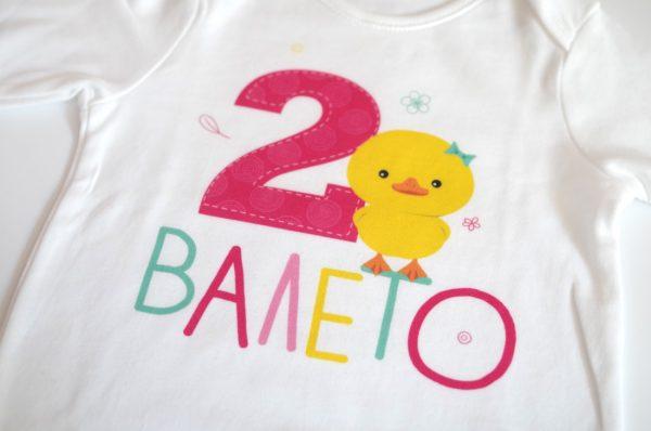 детско боди с името на детето и жълто пате