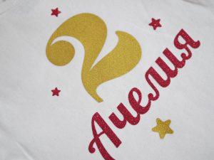 тениска за втори рожден ден с име в златно и червено