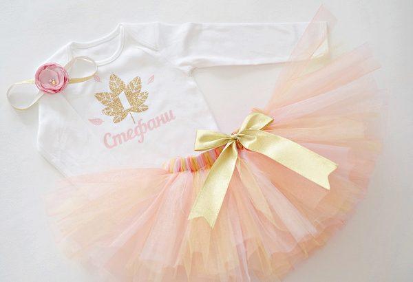 Детски комплект златна есен персонализиран с име и години